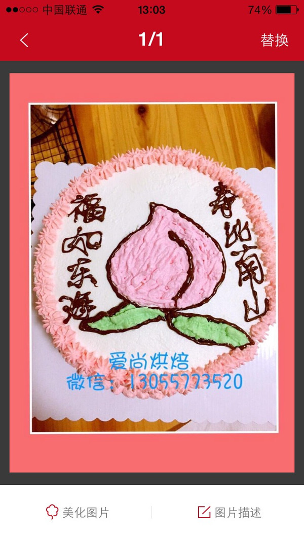 甜品 我心 蛋糕/寿桃蛋糕
