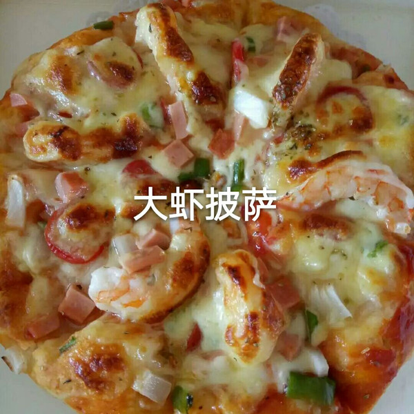 美睫的大虾披萨做法的学习成果照