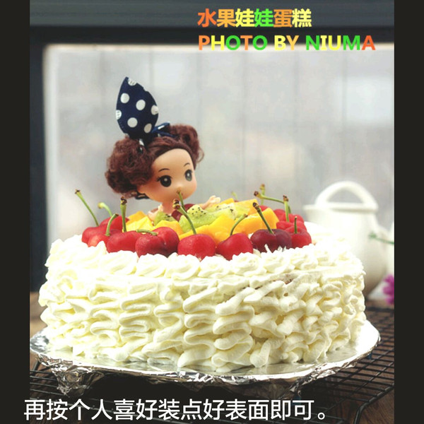 豆奶冻的水果娃娃蛋糕做法的学习成果照